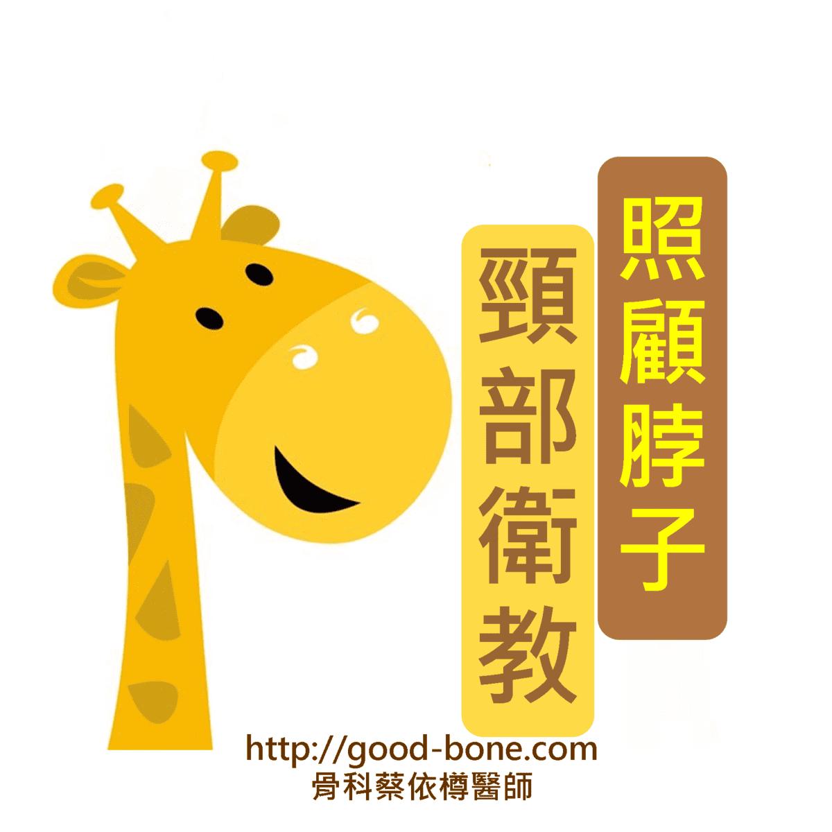 照顧脖子 頸部衛教|台中骨科蔡依樽醫師https://good-bone.com