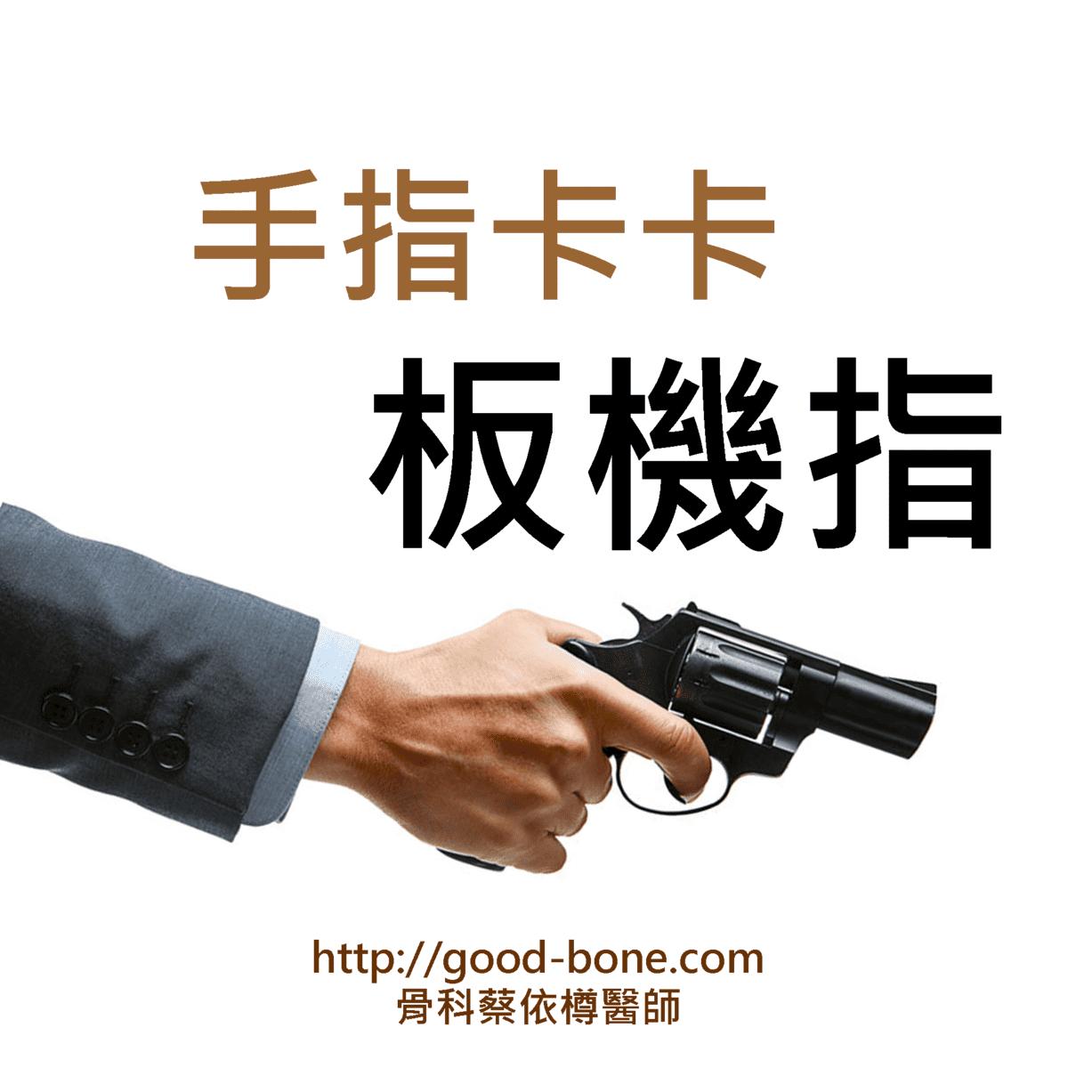 手指卡卡板機指|台中骨科蔡依樽醫師https://good-bone.com