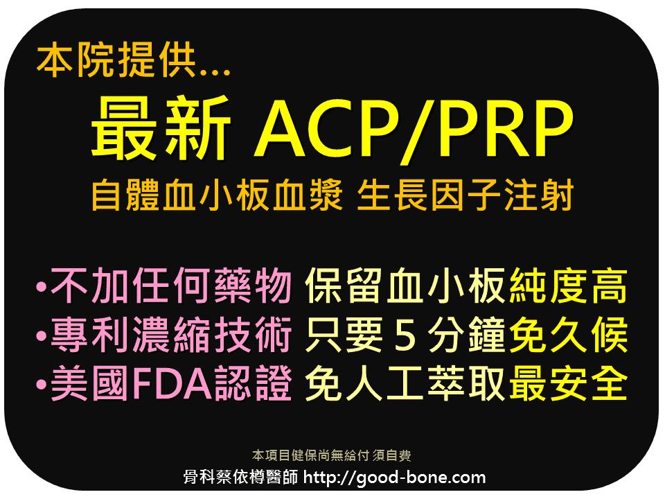 ACP/PRP自體血小板生長因子|台中骨科蔡依樽醫師https://good-bone.com
