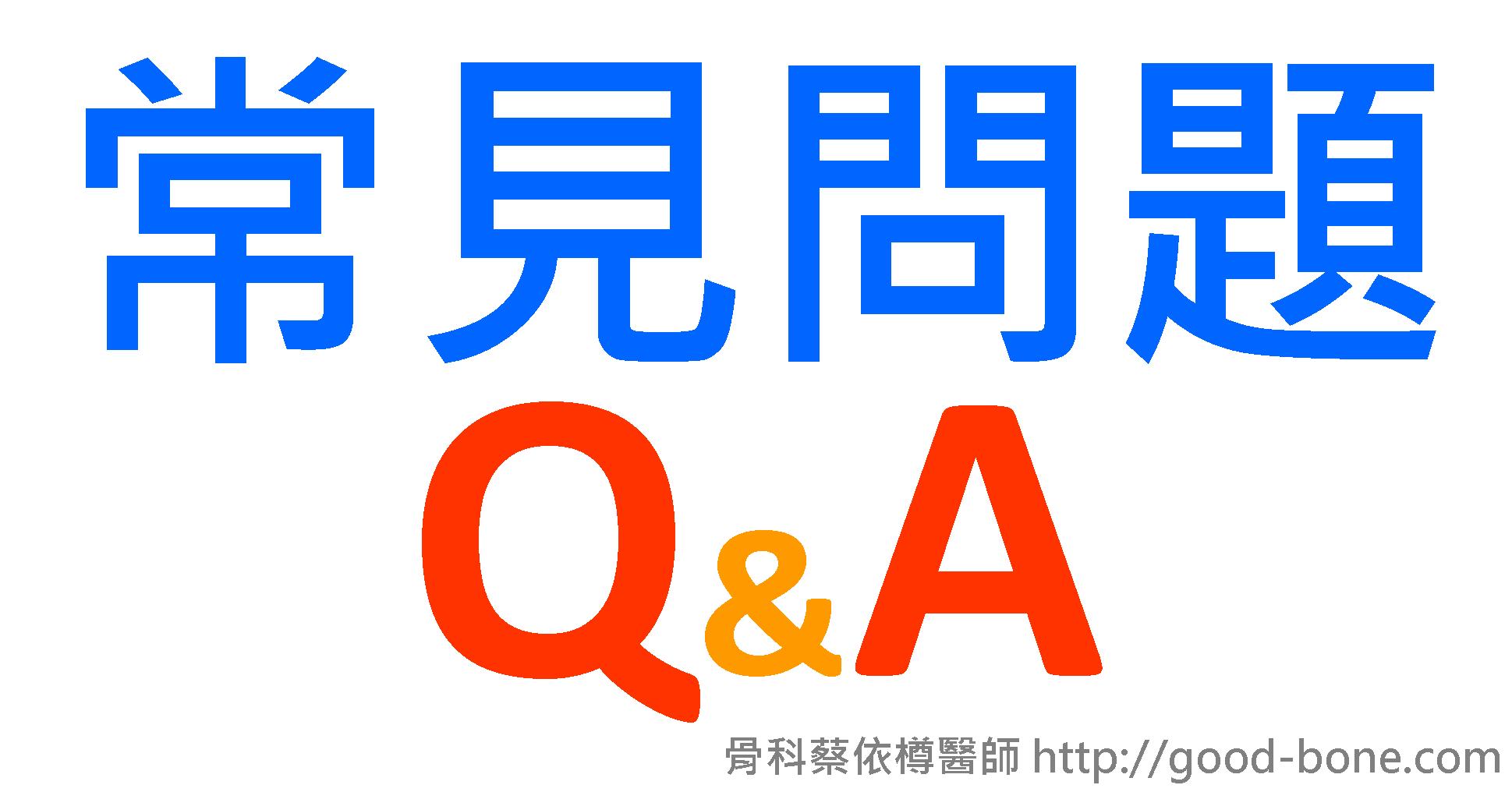 常見問題Q&A|台中骨科蔡依樽醫師https://good-bone.com