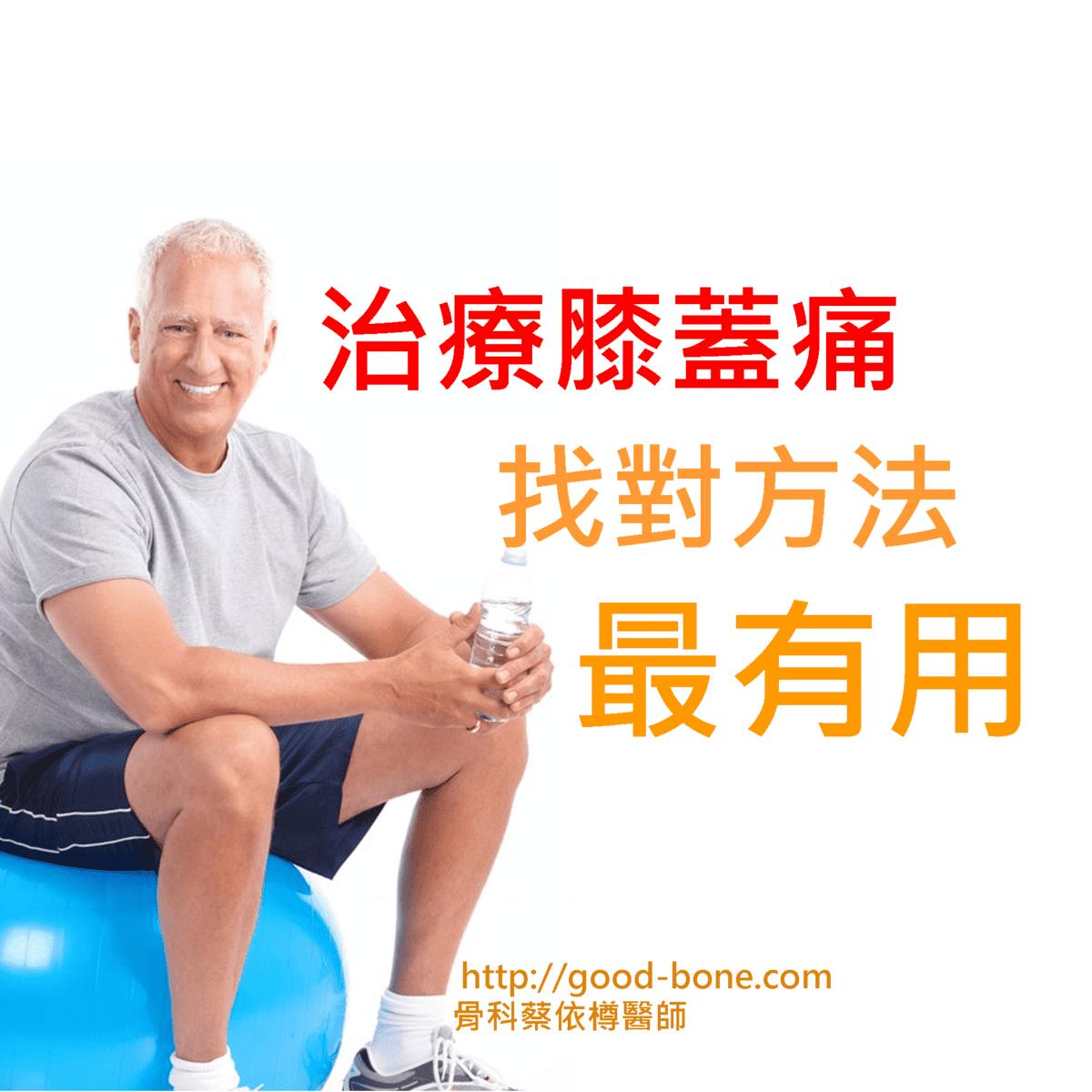 治療膝蓋痛 找對方法最有用 MB
