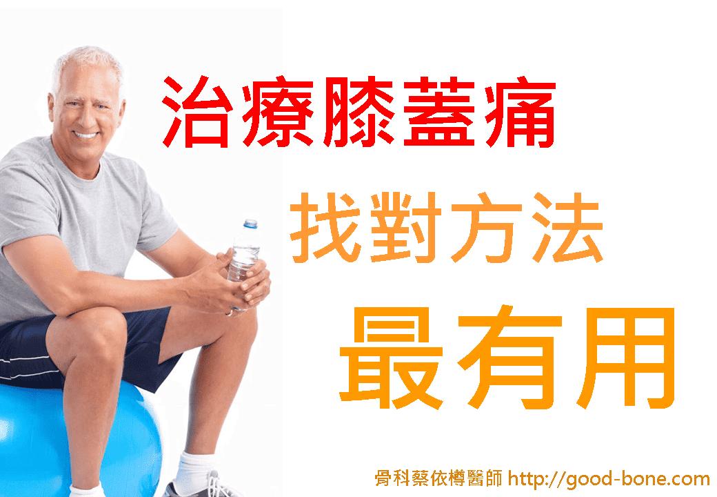 治療膝蓋痛 找對方法最有用