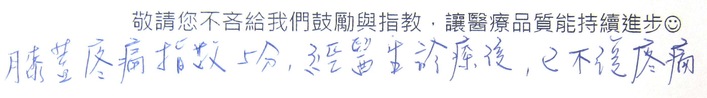 增生注射治療膝蓋疼痛 台中骨科蔡依樽醫師https://good-bone.com