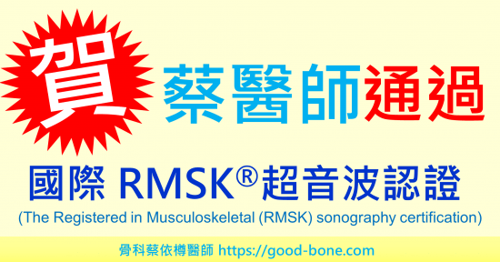 蔡依樽醫師於2021年05月參加APCA所舉辦之RMSK考試,順利通過RMSK的國際認證,為台灣少數同時具有RMSK*、CIPS**、疼痛專科、骨科專科的醫師。  *RMSK為國際組織Inteleos理事會旗下APCA(醫師認證與進步聯盟, Appliance for Physician Certification & Advancement)針對醫師所核發的認證。通過RMSK認證表示該醫師在骨骼肌肉相關疾病中,有足夠知識及能力做出可靠診斷及執行侵入性治療。  **CIPS為世界疼痛學會(World Institute of Pain)所核發的超音波治療認證,通過CIPS認證表示該醫師的超音波技術達世界疼痛學會之認證標準。|||疼痛注射專家、超音波導引PRP增生治療、羊膜.絨毛膜AmnioFix注射、葡萄糖增生注射治療、五十肩關節擴張注射治療、扳機指微創治療手術、網球肘、高爾夫球肘、媽媽手、膝蓋退化、專業骨科推薦|台中骨科蔡依樽醫師https://good-bone.com
